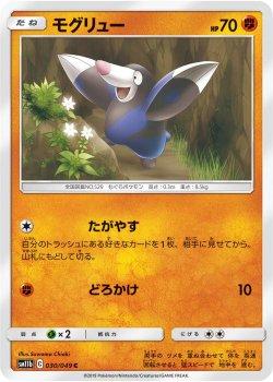【ポケモンカードゲーム】モグリュー【C】