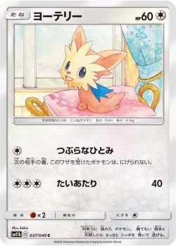 【ポケモンカードゲーム】ヨーテリー【C】