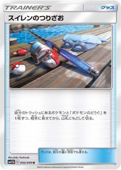 【ポケモンカードゲーム】[グッズ]スイレンのつりざお【U】