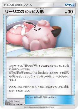 【ポケモンカードゲーム】[グッズ]リーリエのピッピ人形【U】