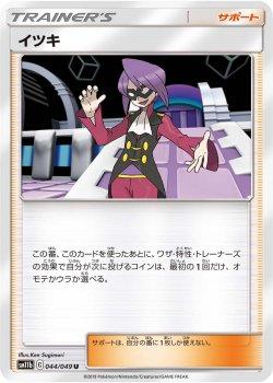 【ポケモンカードゲーム】[サポート]イツキ【U】