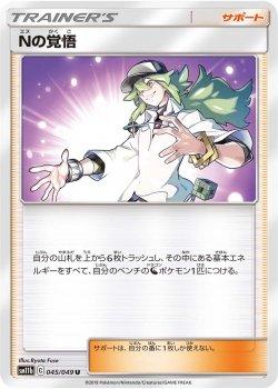 【ポケモンカードゲーム】[サポート]Nの覚悟【U】