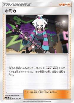 【ポケモンカードゲーム】[サポート]ホミカ【U】