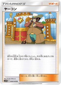 【ポケモンカードゲーム】[サポート]ヤーコン【U】