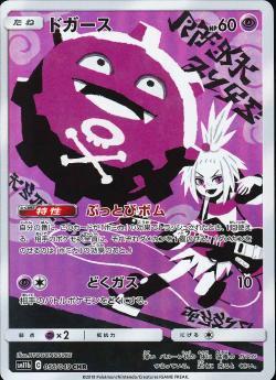 【ポケモンカードゲーム】ドガース【CHR】