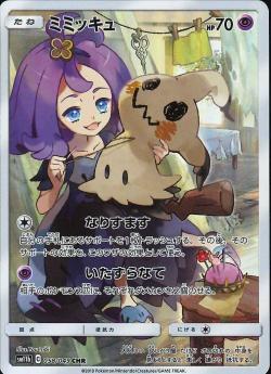 【ポケモンカードゲーム】ミミッキュ【CHR】