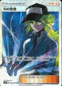 【ポケモンカードゲーム】[サポート]Nの覚悟【SR】