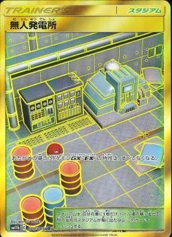 【ポケモンカードゲーム】[スタジアム]無人発電所【UR】