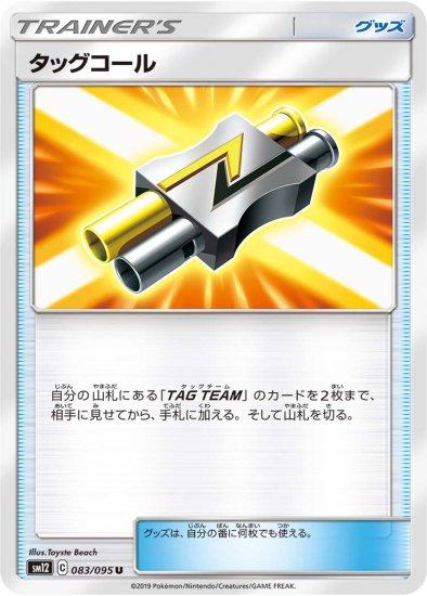 【ポケモンカードゲーム】[グッズ]タッグコール【U】