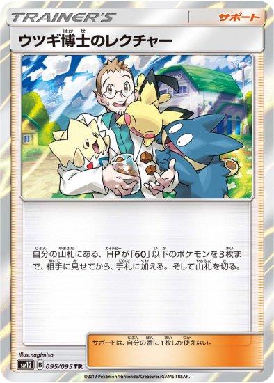 【ポケモンカードゲーム】[サポート]ウツギ博士のレクチャー【TR】