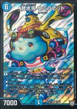 潜水兎 ウミラビット SR