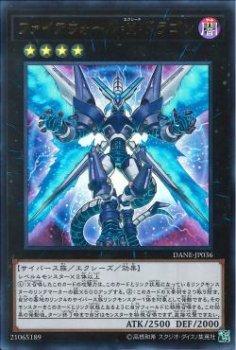 ファイアウォール・X・ドラゴン