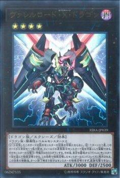 ヴァレルロード・X・ドラゴン ウルトラ