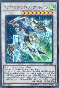 クリスタルウィング・シンクロ・ドラゴン ウルトラ