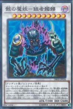 骸の魔妖-餓者髑髏 スーパー