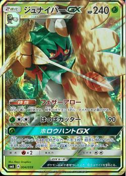 【ポケモンカードゲーム】ジュナイパーGX【RR】 SMA