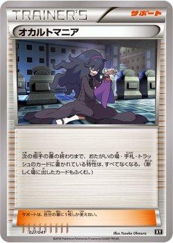 【ポケモンカードゲーム】オカルトマニア