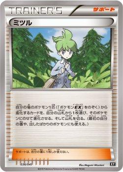 【ポケモンカードゲーム】ミツル