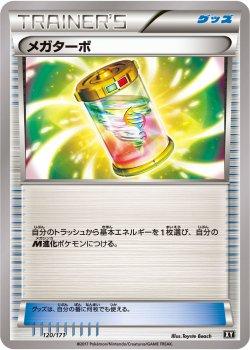 【ポケモンカードゲーム】メガターボ