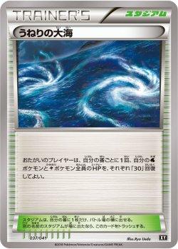 【ポケモンカードゲーム】うねりの大海