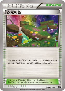 【ポケモンカードゲーム】次元の谷