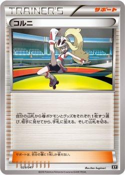 【ポケモンカードゲーム】コルニ