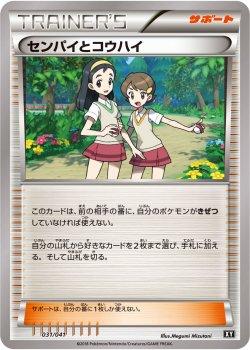 【ポケモンカードゲーム】センパイとコウハイ