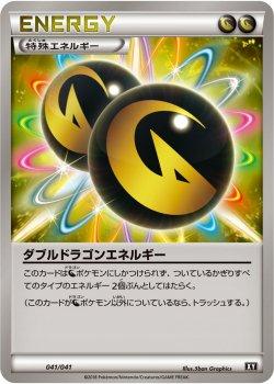 【ポケモンカードゲーム】ダブルドラゴンエネルギー