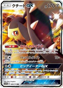【ポケモンカードゲーム】クチートGX【RR】