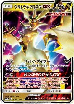 【ポケモンカードゲーム】ウルトラネクロズマGX【RR】
