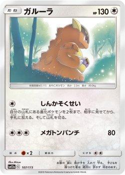 【ポケモンカードゲーム】ガルーラ