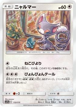 【ポケモンカードゲーム】ニャルマー