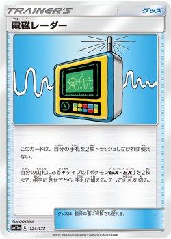 【ポケモンカードゲーム】[グッズ]電磁レーダー