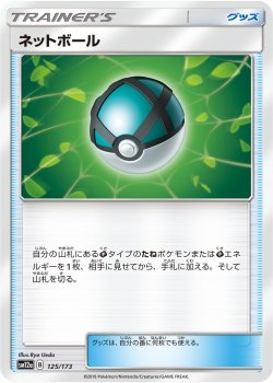 【ポケモンカードゲーム】[グッズ]ネットボール