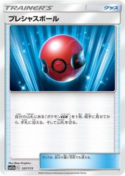 【ポケモンカードゲーム】[グッズ]プレシャスボール
