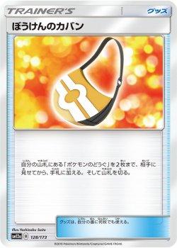 【ポケモンカードゲーム】[グッズ]ぼうけんのカバン