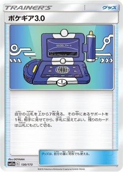 【ポケモンカードゲーム】[グッズ]ポケギア3.0