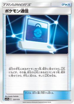 【ポケモンカードゲーム】[グッズ]ポケモン通信