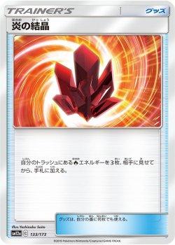 【ポケモンカードゲーム】[グッズ]炎の結晶