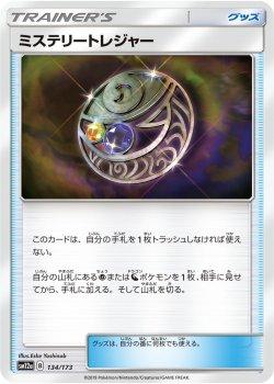 【ポケモンカードゲーム】[グッズ]ミステリートレジャー