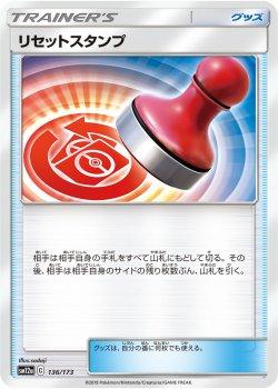 【ポケモンカードゲーム】[グッズ]リセットスタンプ