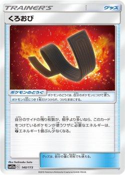 【ポケモンカードゲーム】[グッズ]くろおび