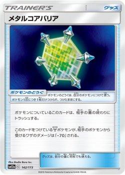 【ポケモンカードゲーム】[グッズ]メタルコアバリア
