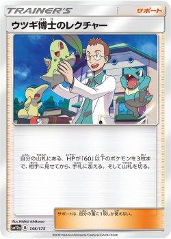 【ポケモンカードゲーム】[サポート]ウツギ博士のレクチャー