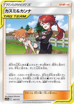 【ポケモンカードゲーム】[サポート]カスミ&カンナ