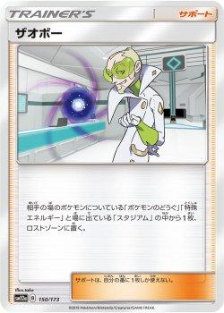 【ポケモンカードゲーム】[サポート]ザオボー