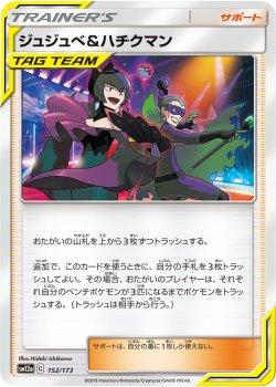 【ポケモンカードゲーム】[サポート]ジュジュベ&ハチクマン