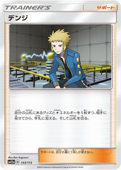 【ポケモンカードゲーム】[サポート]デンジ