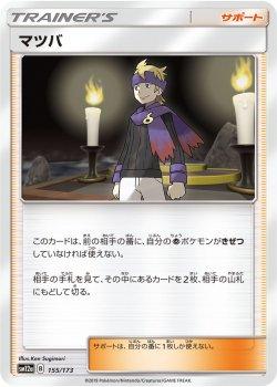 【ポケモンカードゲーム】[サポート]マツバ