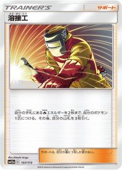 【ポケモンカードゲーム】[サポート]溶接工
